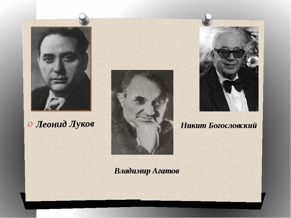 Леонид Луков Владимир Агатов Никит Богословский