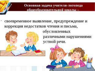 Основная задача учителя-логопеда общеобразовательной школы – своевременное вы