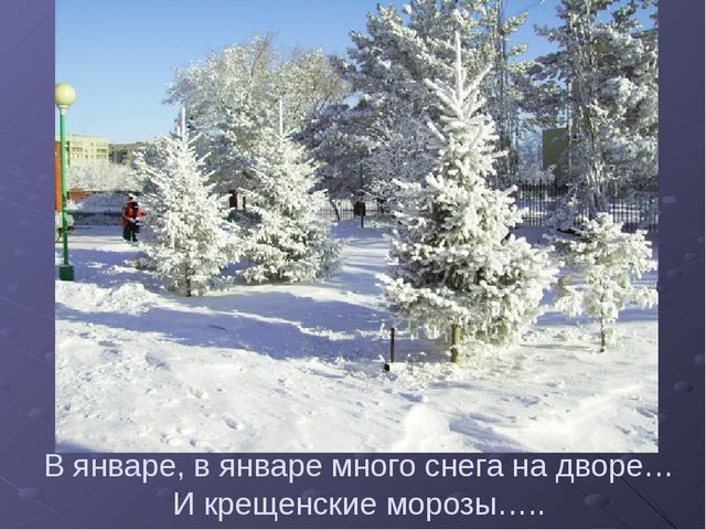 В январе, в январе много снега на дворе… И крещенские морозы…..