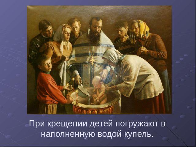 При крещении детей погружают в наполненную водой купель.