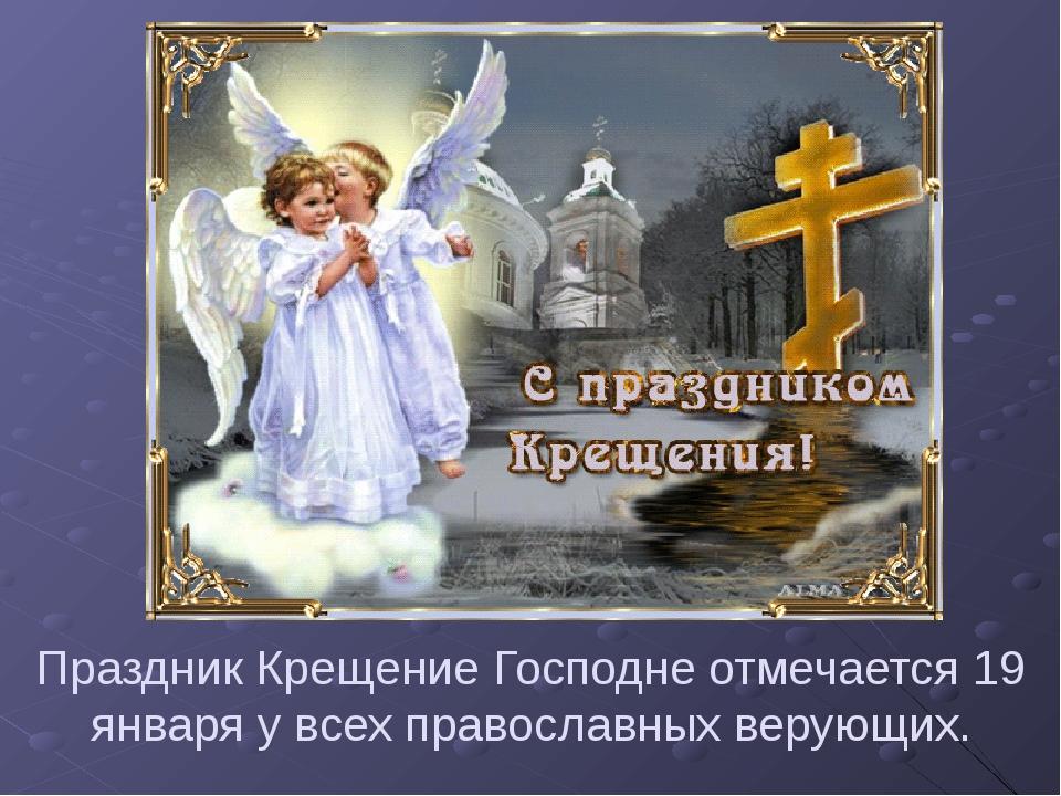 Праздник Крещение Господне отмечается 19 января у всех православных верующих.