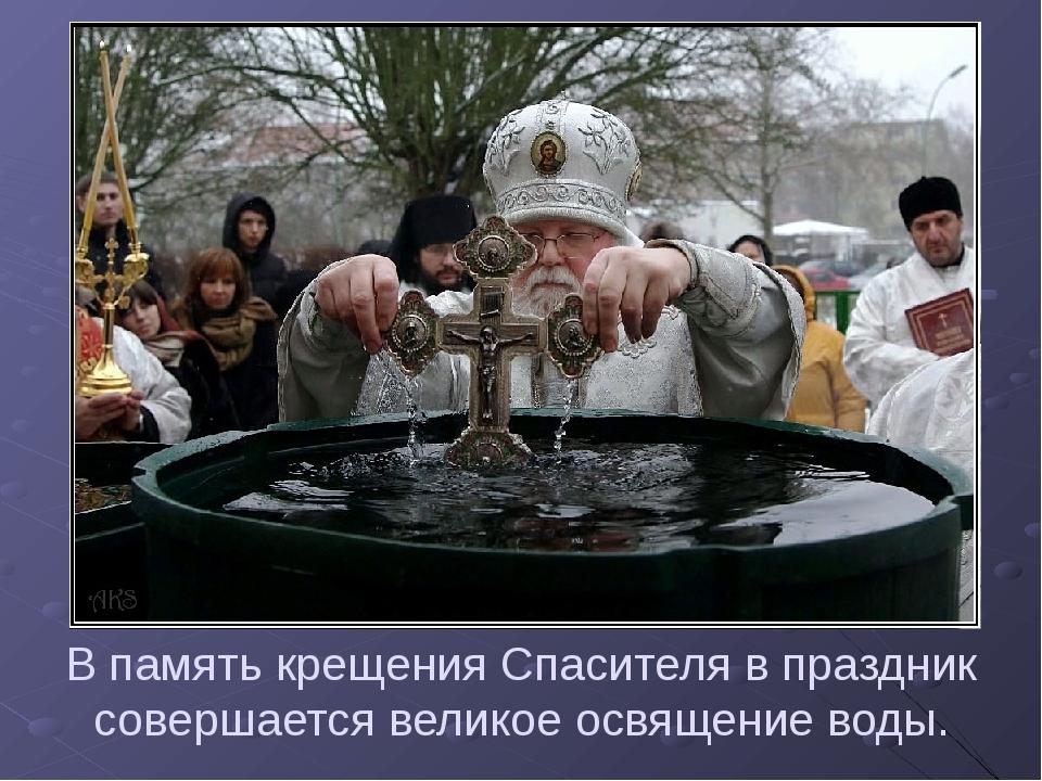В память крещения Спасителя в праздник совершается великое освящение воды.
