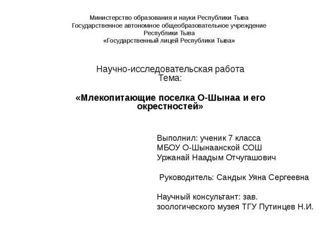 Министерство образования и науки Республики Тыва Государственное автономное о...