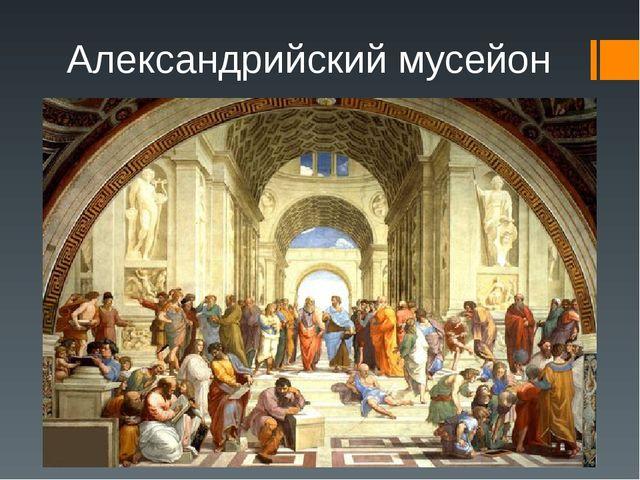 Александрийский мусейон