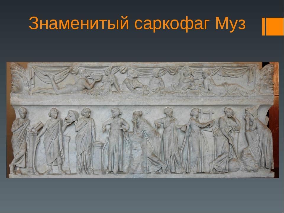 Знаменитый саркофаг Муз