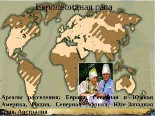 Европеоидная раса Ареалы расселения: Европа, Северная и Южная Америка, Индия