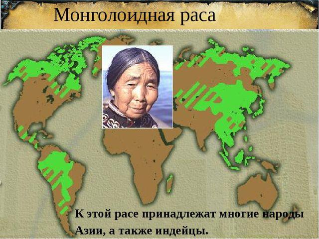 Монголоидная раса К этой расе принадлежат многие народы Азии, а также индейцы.