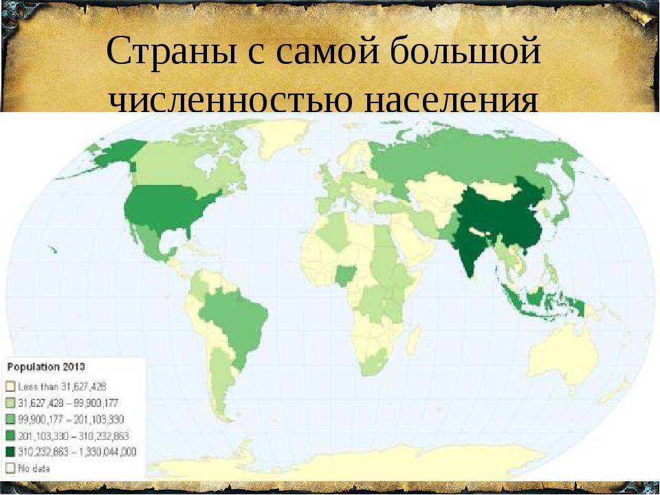 Страны с самой большой численностью населения