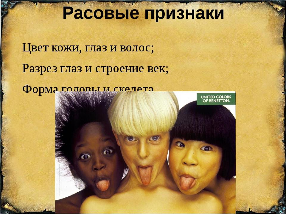 Расовые признаки Цвет кожи, глаз и волос; Разрез глаз и строение век; Форма г...