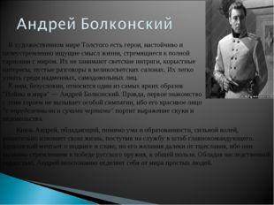 * В художественном мире Толстого есть герои, настойчиво и целеустремленно ищу