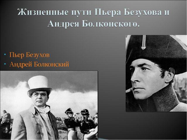 * Пьер Безухов Андрей Болконский