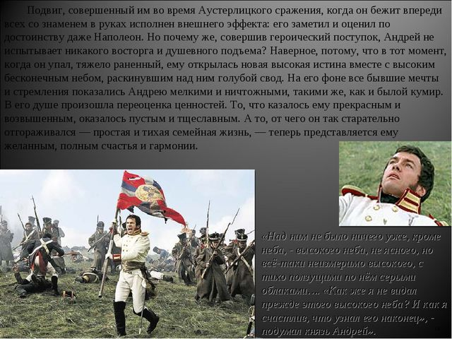 * Подвиг, совершенный им во время Аустерлицкого сражения, когда он бежит впер...
