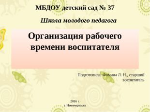 Организация рабочего времени воспитателя Подготовила: Фомина Л. Н., старший в