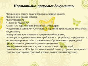 Нормативно-правовые документы Конвенция о защите прав человека и основных сво