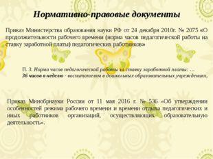 Нормативно-правовые документы Приказ Министерства образования науки РФ от 24