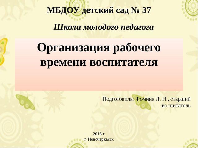 Организация рабочего времени воспитателя Подготовила: Фомина Л. Н., старший в...