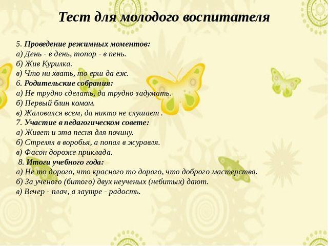 Тест для молодого воспитателя 5.Проведение режимных моментов: а) День - в де...