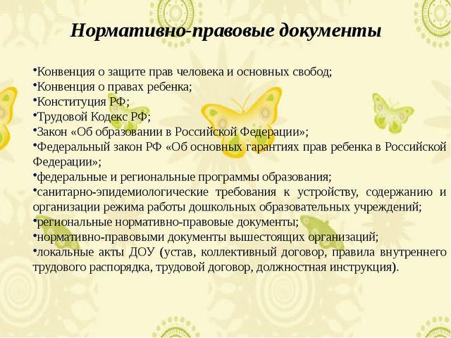 Нормативно-правовые документы Конвенция о защите прав человека и основных сво...