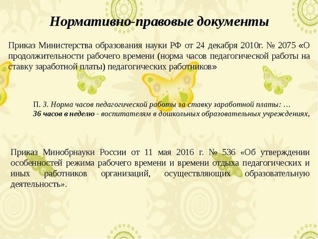 Нормативно-правовые документы Приказ Министерства образования науки РФ от 24...