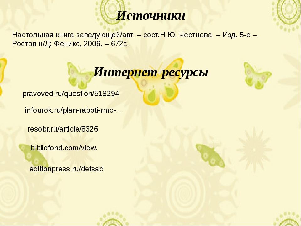 Источники pravoved.ru/question/518294 Интернет-ресурсы infourok.ru/plan-rabot...