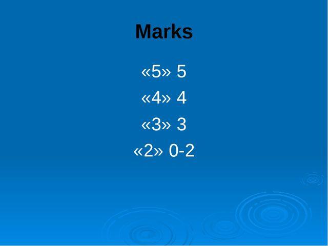 Marks «5» 5 «4» 4 «3» 3 «2» 0-2