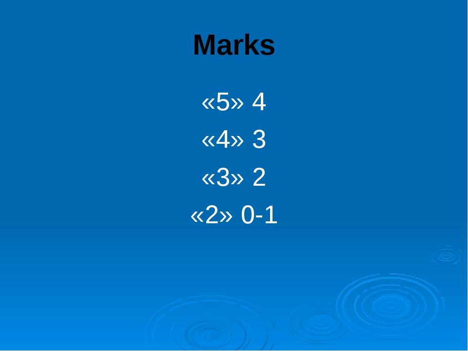 Marks «5» 4 «4» 3 «3» 2 «2» 0-1
