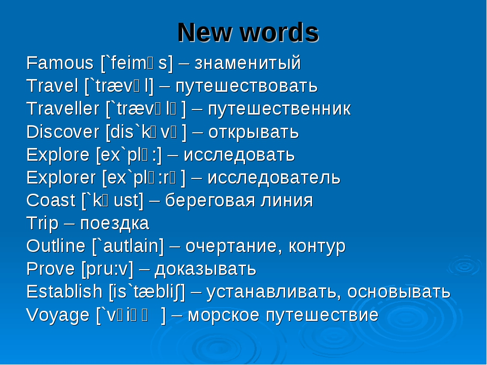 New words Famous [`feimǝs] – знаменитый Travel [`trævǝl] – путешествовать Tra...