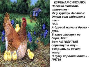 КУРИНАЯ СЧИТАЛКА Нелегко считать цыпляток - Их у курицы десяток: Этот вот заб