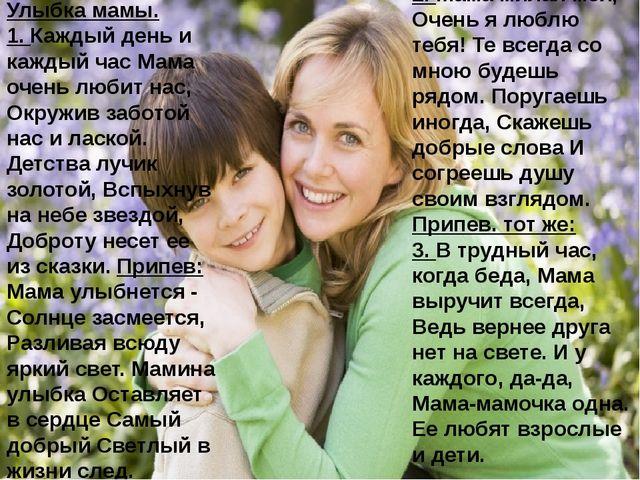 Улыбка мамы. 1. Каждый день и каждый час Мама очень любит нас, Окружив забото...