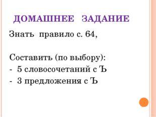 ДОМАШНЕЕ ЗАДАНИЕ Знать правило с. 64, Составить (по выбору): - 5 словосочетан