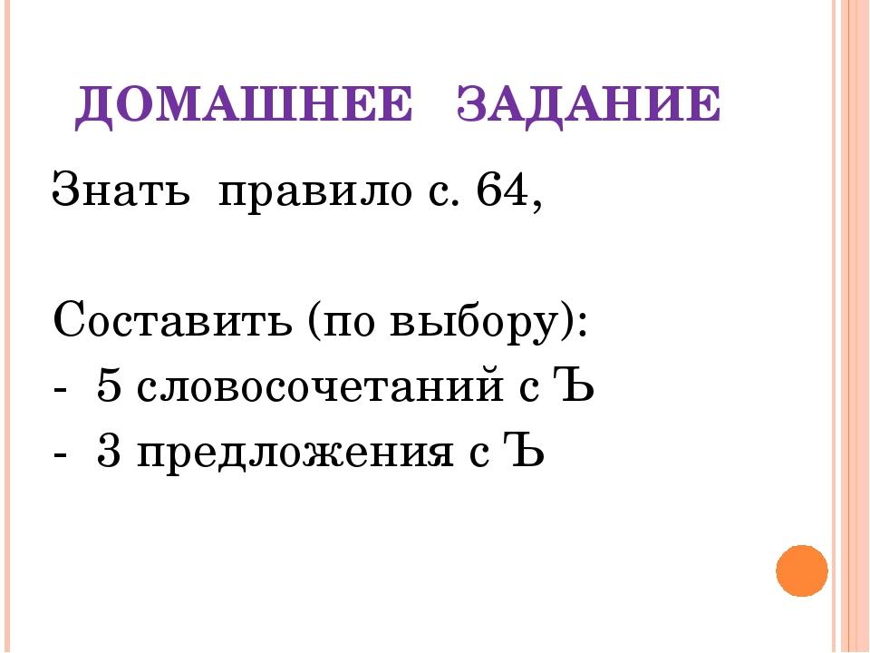 ДОМАШНЕЕ ЗАДАНИЕ Знать правило с. 64, Составить (по выбору): - 5 словосочетан...