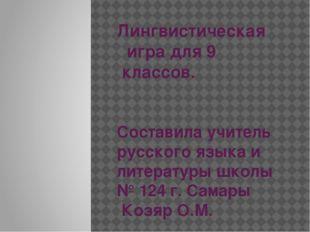 Лингвистическая игра для 9 классов. Составила учитель русского языка и литера