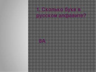 1. Сколько букв в русском алфавите? 8А