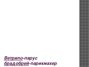 Ветрило-парус брадобрей-парикмахер зеницы-зрачки длань-ладонь лепта-вклад поз