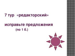 7 тур «редакторский» исправьте предложения (по 1 б.)