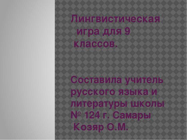 Лингвистическая игра для 9 классов. Составила учитель русского языка и литера...