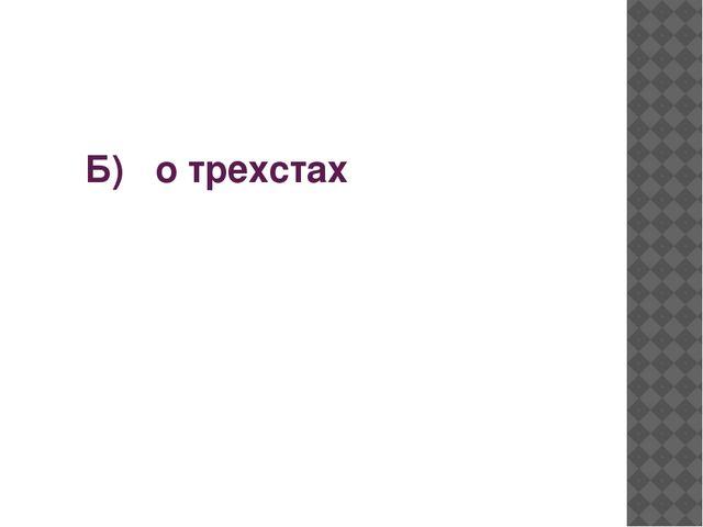 Б) о трехстах