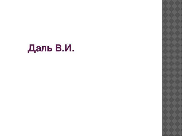 Даль В.И.