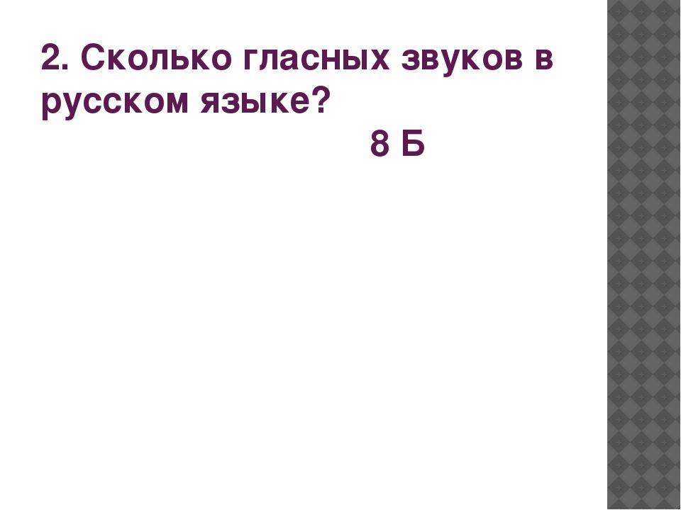 2. Сколько гласных звуков в русском языке? 8 Б