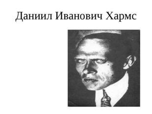 Даниил Иванович Хармс