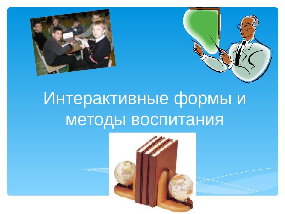Интерактивные формы и методы воспитания