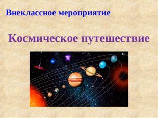 Внеклассное мероприятие Космическое путешествие