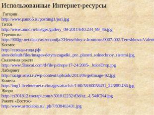 Использованные Интернет-ресурсы Гагарин http://www.pam65.ru/postimg1/juri.jpg
