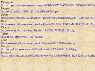 Меркурий http://vkupon.ru/images/uploads/images/%D0%9C%D0%95%D0%A0%D0%9A%D0%A