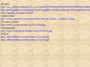 Загадки http://xn----8sbiecm6bhdx8i.xn--p1ai/%D0%B7%D0%B0%D0%B3%D0%B0%D0%B4%D