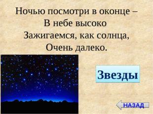 НАЗАД Ночью посмотри в оконце – В небе высоко Зажигаемся, как солнца, Очень д