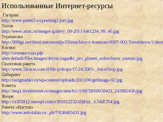Использованные Интернет-ресурсы Гагарин http://www.pam65.ru/postimg1/juri.jpg...