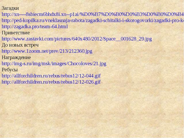 Загадки http://xn----8sbiecm6bhdx8i.xn--p1ai/%D0%B7%D0%B0%D0%B3%D0%B0%D0%B4%D...
