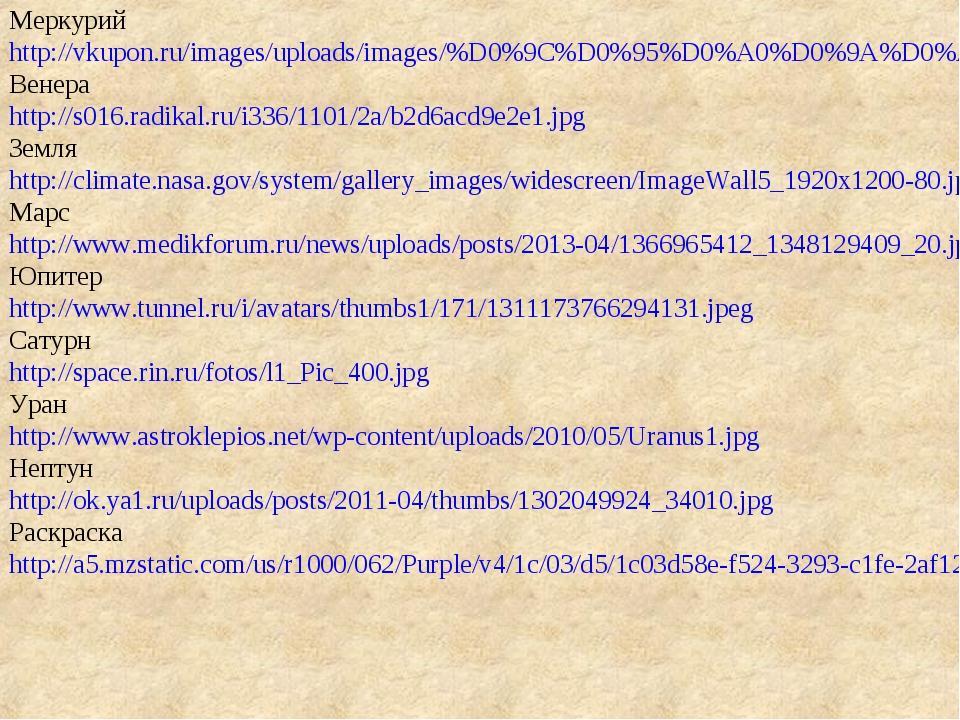 Меркурий http://vkupon.ru/images/uploads/images/%D0%9C%D0%95%D0%A0%D0%9A%D0%A...