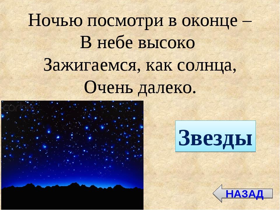 НАЗАД Ночью посмотри в оконце – В небе высоко Зажигаемся, как солнца, Очень д...